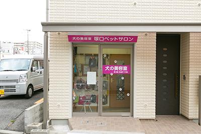 塚口ペットサロン